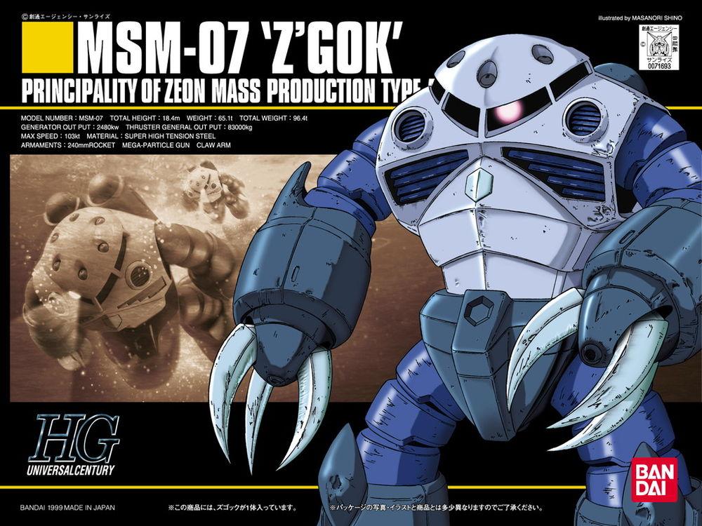 HGUC 006 1/144 MSM-07 ズゴック [Z'Gok](ズゴック量産型)