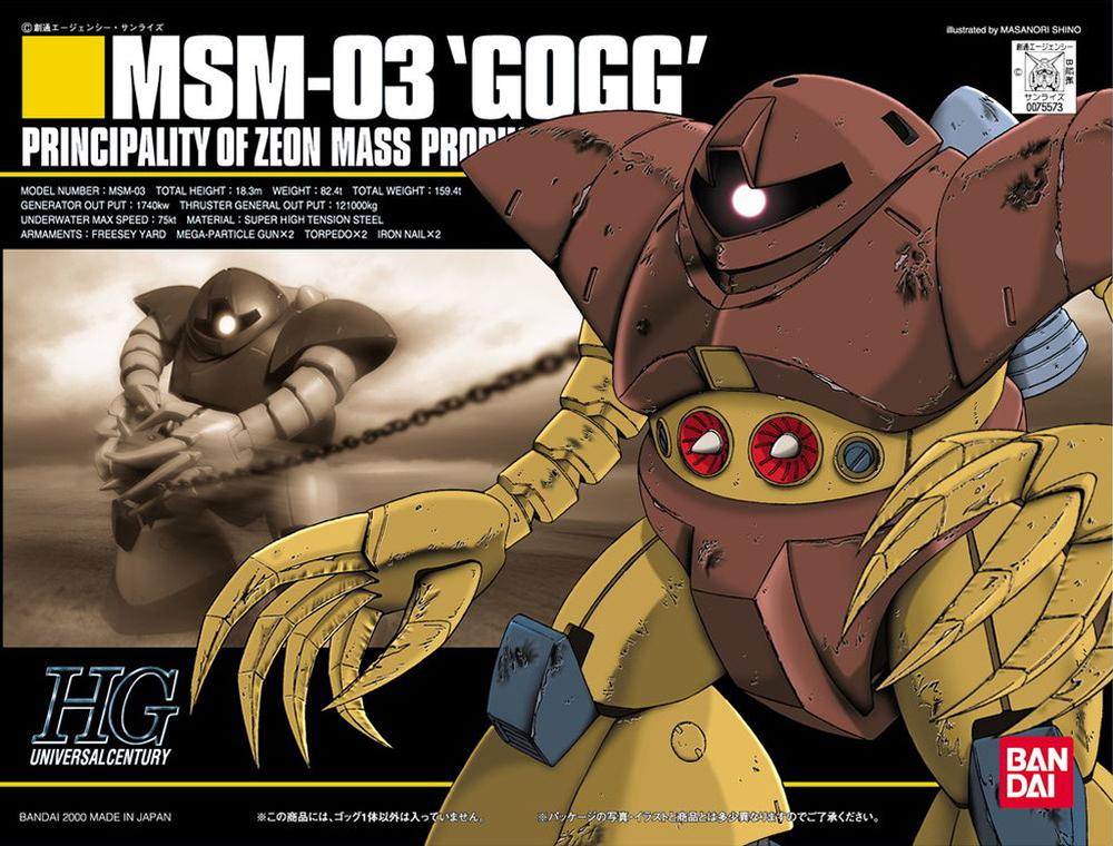 HGUC 008 1/144 MSM-03 ゴッグ パッケージアート
