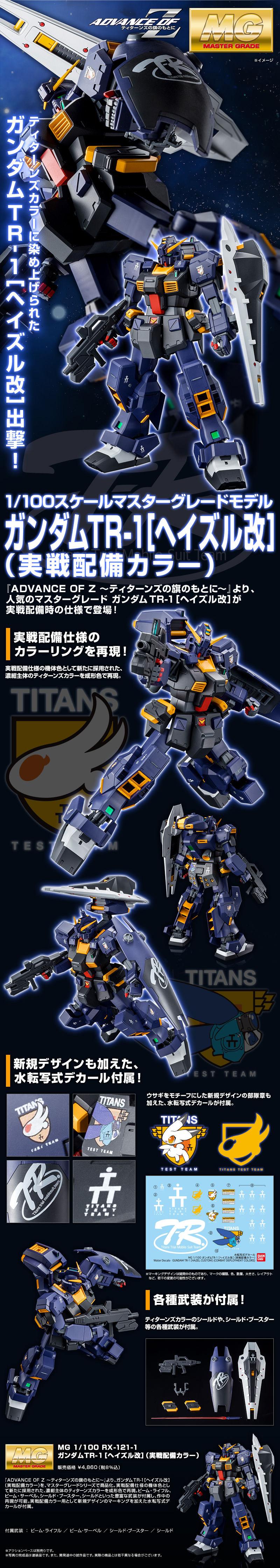 "MG 1/100 RX-121-1 ガンダムTR-1[ヘイズル改](実戦配備カラー) [Gundam TR-1 [Hazel Custom] ""Combat Deployment Colors""] 公式商品説明(画像)"