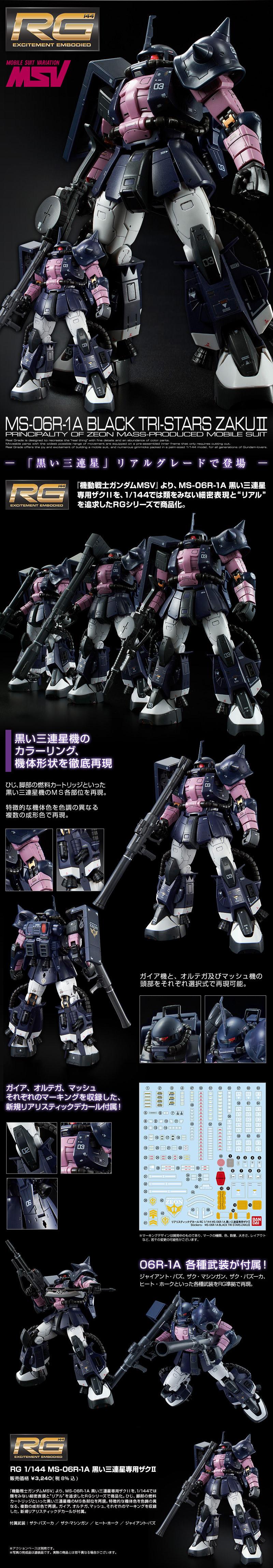RG 1/144 MS-06R-1A 黒い三連星専用ザクII [Black Tri-Stars zaku II] 公式商品説明(画像)