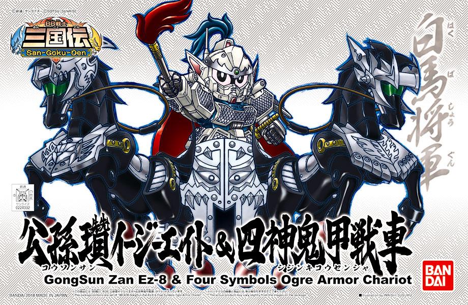 SDガンダム BB戦士 406 公孫瓚イージーエイト&四神鬼甲戦車(コウソンサンイージーエイト&シシンキコウセンシャ)[GongSun Zan Ez-8 & Four Symbols Ogre Armor Chariot]
