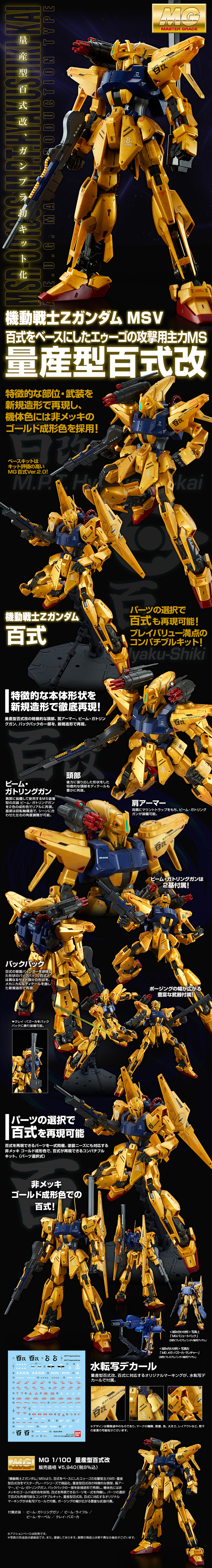 MG 1/100 MSR-00100S 量産型百式改 [Hyaku Shiki Kai Mass Production Type] 公式商品説明(画像)