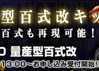 【プレバン再販】「MG 量産型百式改」再販決定!5月便予約受付!