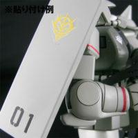 ガンダムデカールDX 01 【一年戦争系】 公式画像4