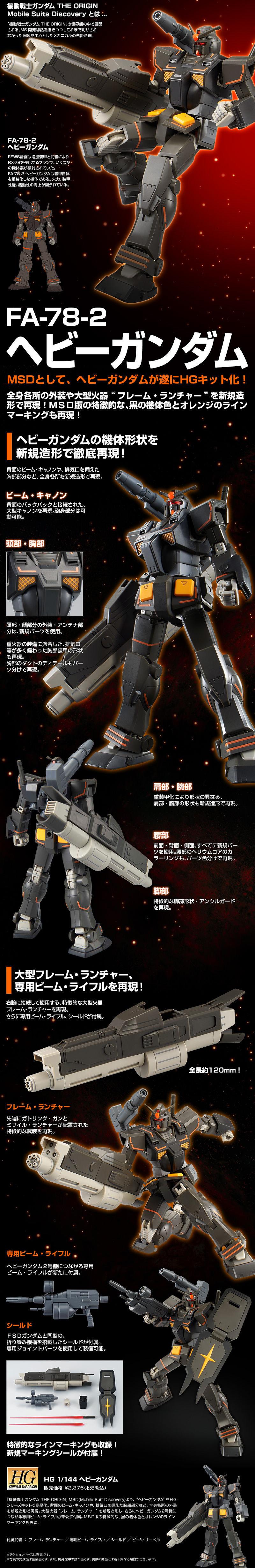 HG 1/144 FA-78-2 ヘビーガンダム [Heavy Gundam] 公式商品説明(画像)