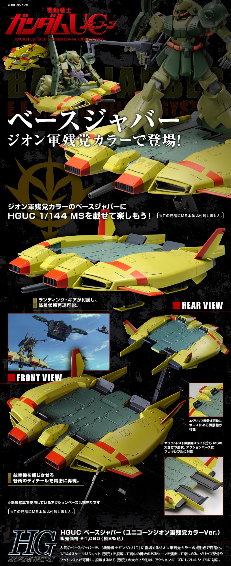 HGUC 1/144 ベースジャバー(ユニコーン ジオン軍残党カラーVer.) 公式商品説明(画像)