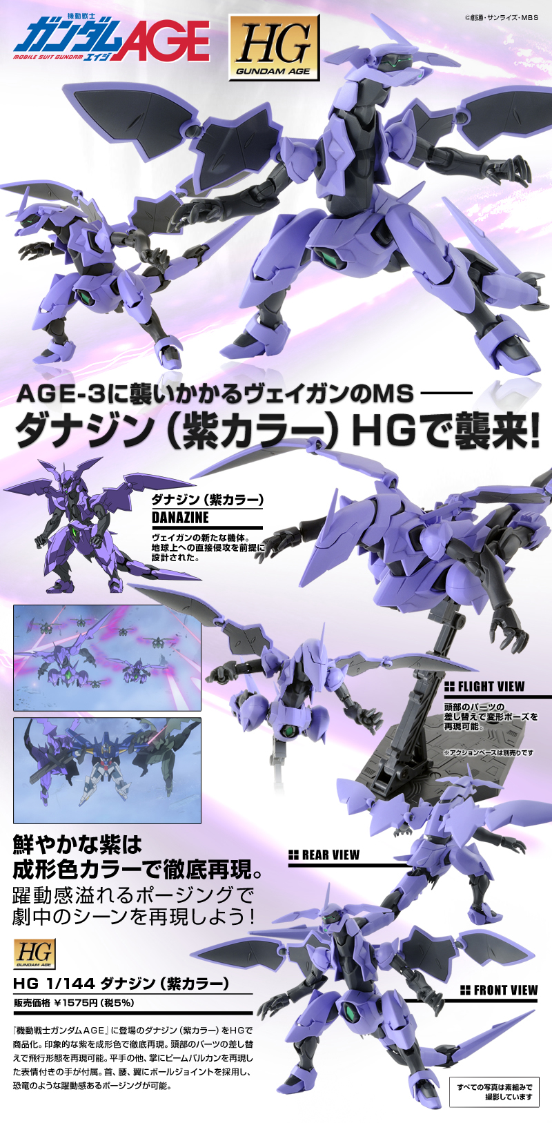 HG 1/144 ダナジン(紫カラー) 公式商品説明(画像)