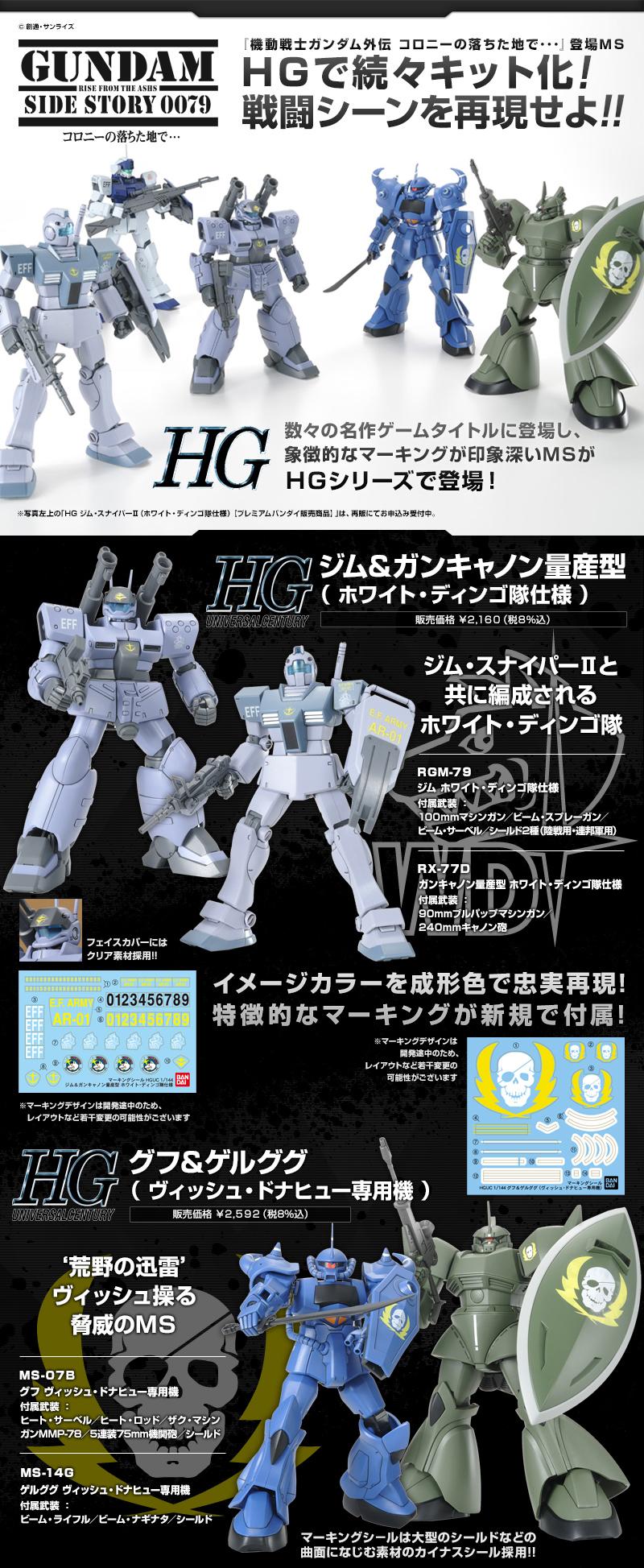HGUC 1/144 MS-07B グフ & MS-14G ゲルググ(ヴィッシュ・ドナヒュー専用機) 公式商品説明(画像)