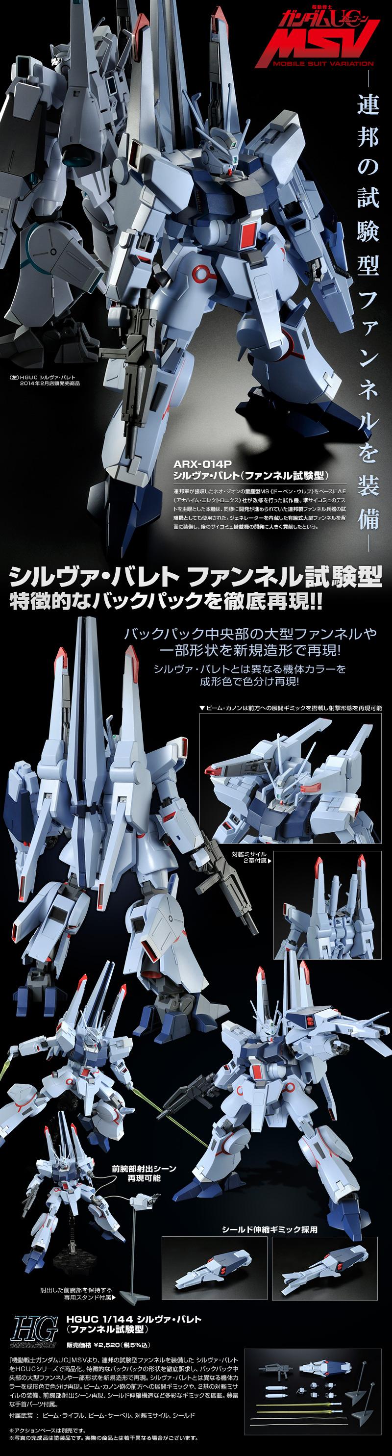 HGUC 1/144 ARX-014P シルヴァ・バレト(ファンネル試験型) [Silver Bullet (Funnel Test Type)] 公式商品説明(画像)