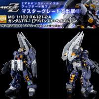 【プレバン新作】「MG 1/100 ガンダムTR-1[アドバンスド・ヘイズル]」発売決定!02月22日13時より予約受付!