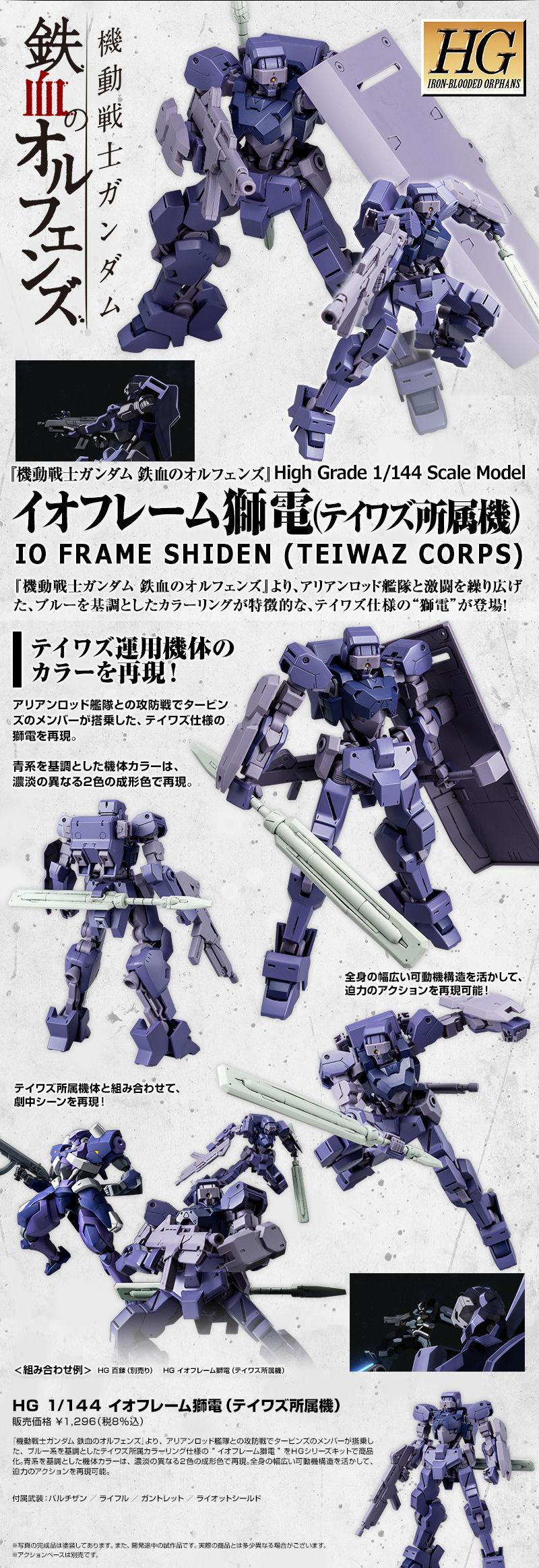 HG 1/144 イオフレーム獅電 (テイワズ所属機) [IO Frame Shiden (Teiwaz Corps)] JAN:4549660283324 公式商品説明(画像)
