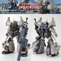 【プレバン新作】「HGUC 1/144 グフ・フライトタイプ」発売決定!03月16日13時より予約受付!