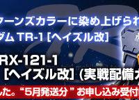 【プレバン再販】「MG 1/100 ガンダムTR-1 [ヘイズル改](実戦配備カラー)」再販決定!5月便予約受付開始!