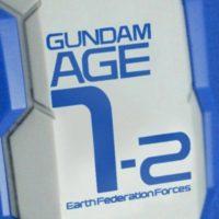MG 1/100 AGE-1 ガンダムAGE-1 2号機 [Gundam AGE-1 Normal Unit 02] 公式画像6