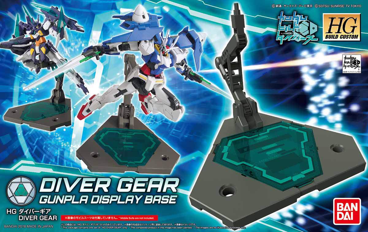 HGBC 034 ダイバーギア [Diver Gear] パッケージアート