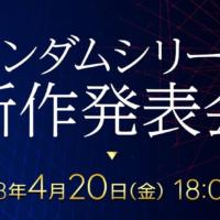 本日18:00~「ガンダムシリーズ新作発表会」忘れずにチェック!