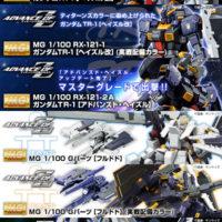 【プレバン予約受付中】AOZ MG 1/100 ガンダムヘイズル改 キットシリーズ 全種類 予約受付中!今を買い逃すな!