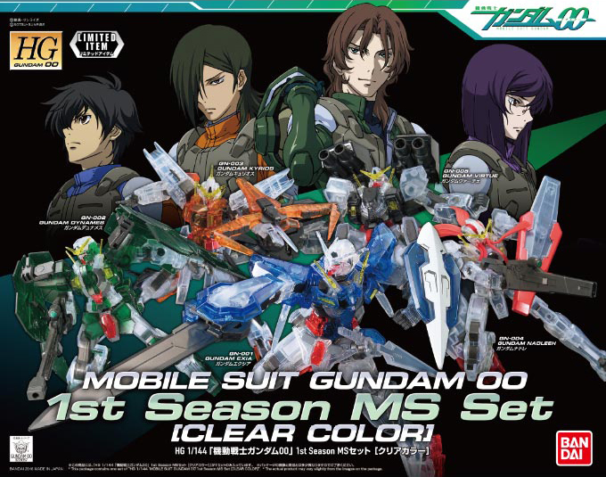 HG 1/144 「機動戦士ガンダム00」1st Seazon MSセット[クリアカラー]