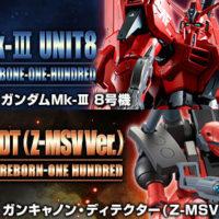 【プレバン再販】「RE/100 ガンダムMk-III 8号機」「RE/100 ガンキャノン・ディテクター Z-MSV」再販決定!9月便予約受付!