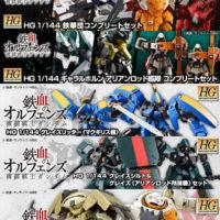 【プレバン再販】鉄血のオルフェンズキットシリーズ 一挙6商品再販決定!9月便予約受付!