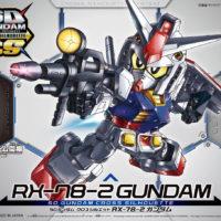 SDガンダム クロスシルエット(SDCS) 001 RX-78-2 ガンダム [SD Gundam Cross Silhouette RX-78-2 Gundam] パッケージ