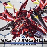 SDガンダム クロスシルエット(SDCS)  002 ナイチンゲール [SD Gundam Cross Silhouette Nightingale] パッケージ