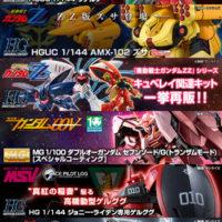 【プレバン再販】「HGUC リゲルグ」含めHG7種、MG1種、再販決定!11月発送分予約受付!
