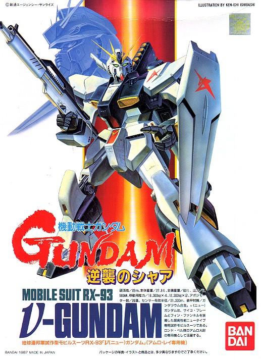 旧キット 1/144 RX-93 νガンダム [ν Gundam]