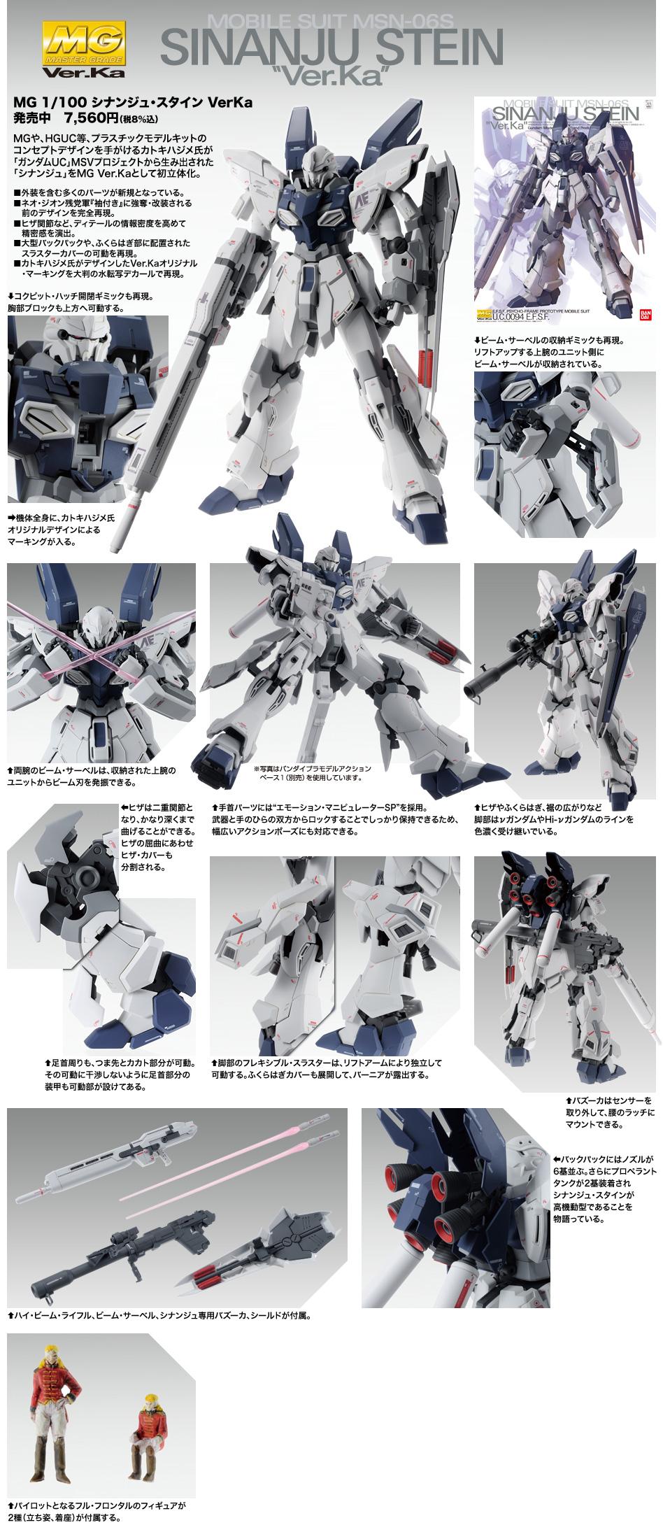 MG 1/100 MSN-06S シナンジュ・スタイン Ver.Ka 公式商品説明(画像)