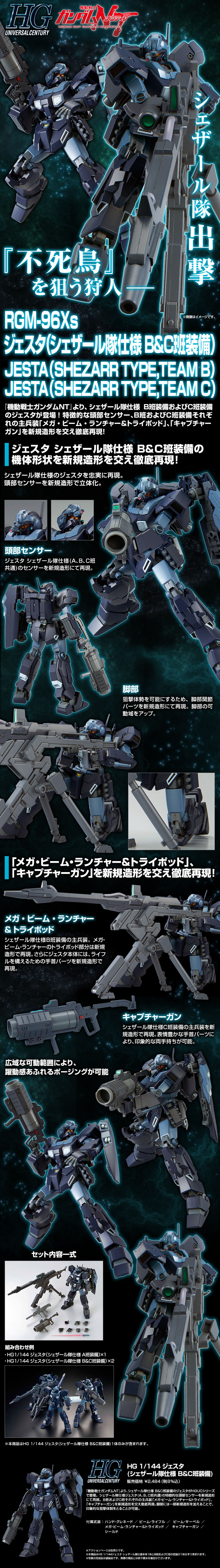 HGUC 1/144 RGM-96X ジェスタ (シェザール隊仕様 B&C班装備) 公式商品説明(画像)