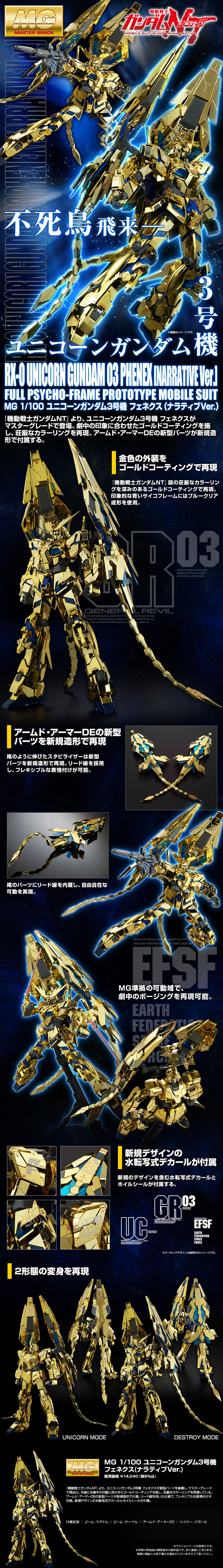 MG 1/100 ユニコーンガンダム3号機 フェネクス(ナラティブVer.) [Unicorn Gundam 03 Phenex (Narrative Ver.)] 公式商品説明(画像)