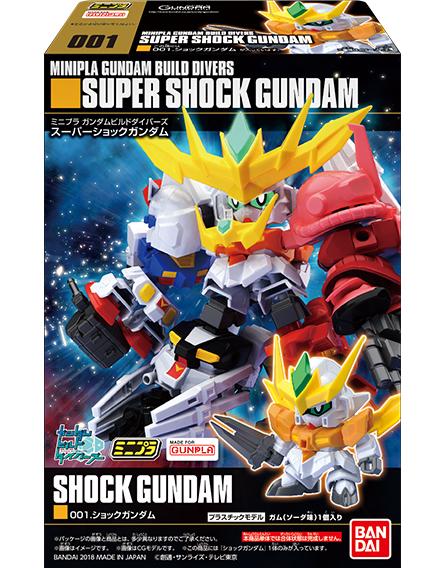 ミニプラ スーパーショックガンダム No.01 ショックガンダム
