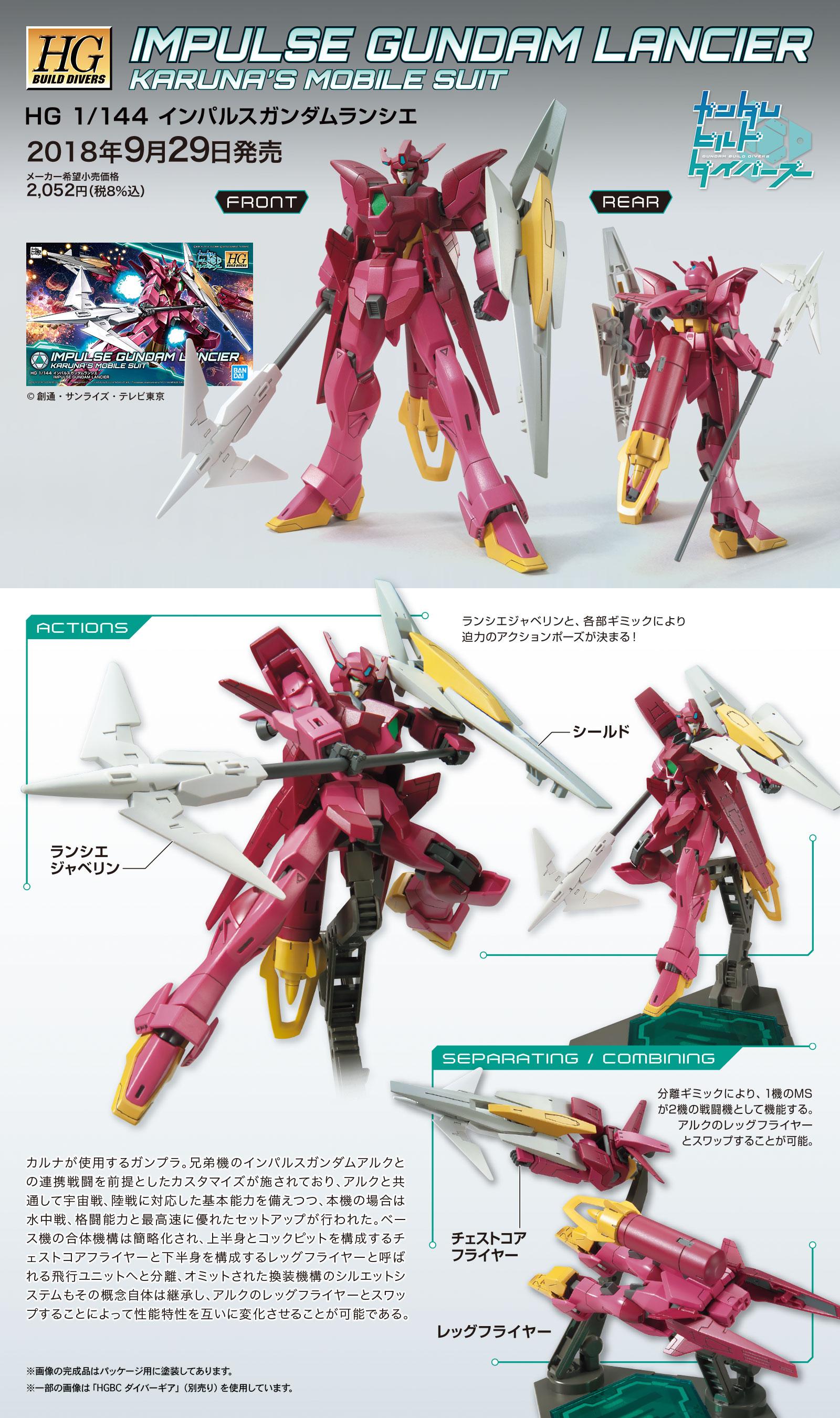 HGBD 1/144 インパルスガンダムランシエ [Impulse Gundam Lancier] 公式商品説明(画像)