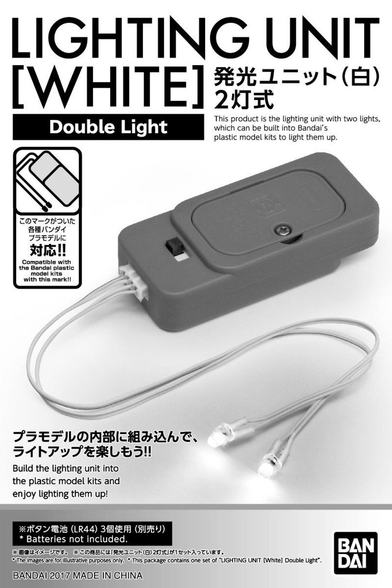 発光ユニット(白) 2灯式 0217846 5055899 4573102558992 4549660178460