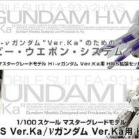 【プレバン再販】「MG Hi-νガンダムVer.ka用 HWS拡張セット」「MG νガンダム HWS Ver.Ka」「MG 1/100 νガンダム Ver.Ka用 HWS拡張セット」再販決定!12月発送分予約受付!