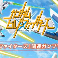 【プレバンGBT通販】「ガンダムビルドファイターズシリーズ」通販決定!在庫分販売中!