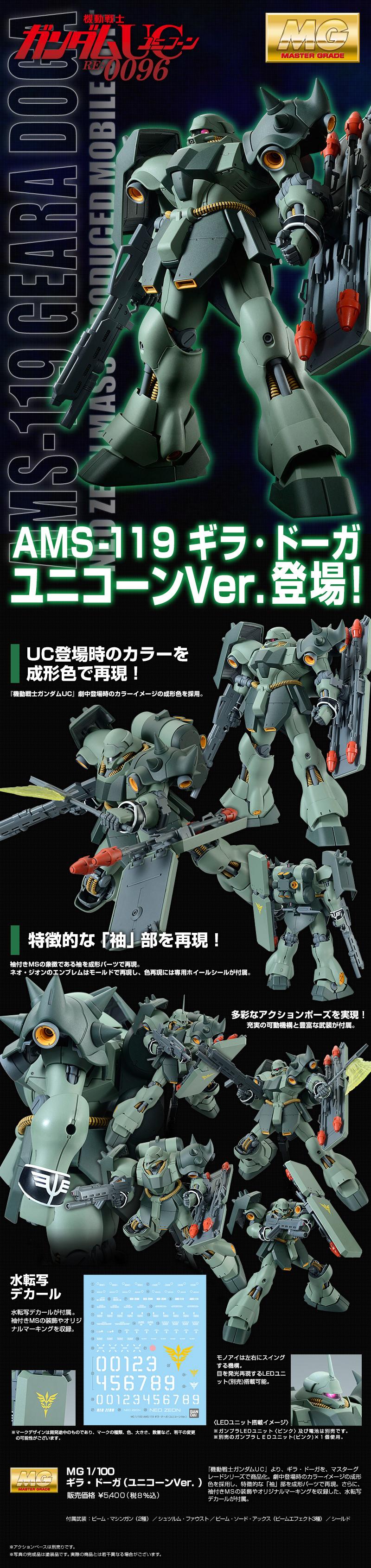 MG 1/100 ギラ・ドーガ(ユニコーンVer.) 公式商品説明(画像)