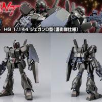【プレバン新作】「HGUC 1/144 ジェガンD型 (護衛隊仕様)」発売決定!10月17日13時より予約受付!