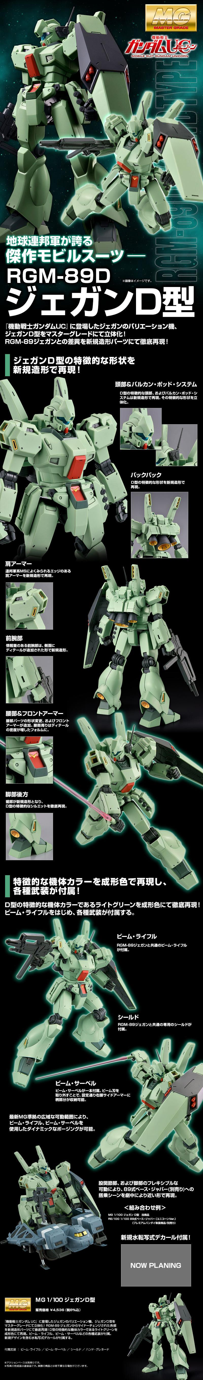 MG 1/100 RGM-89D ジェガンD型 公式商品説明(画像)