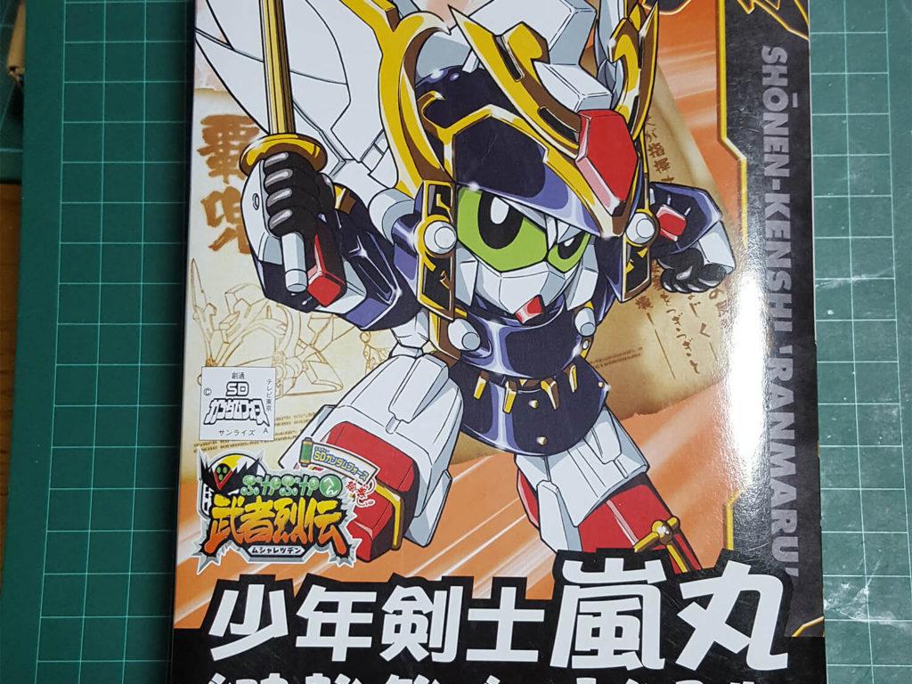 SDガンダム BB戦士 270 少年剣士嵐丸 パッケージ