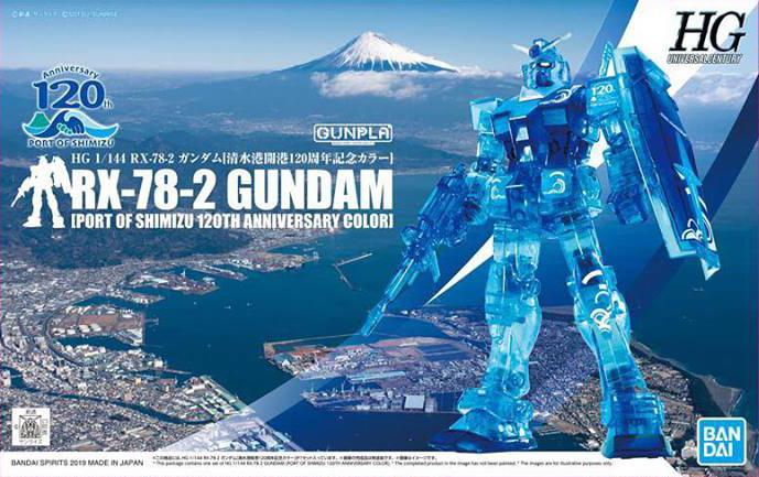 HGUC 1/144 RX-78-2 ガンダム [清水港開港120周年記念カラー] 公式商品説明(画像)