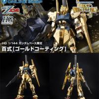 【プレバンGBT】「HGUC 1/144 百式[ゴールドコーティング]」通販決定!5月23日13時より予約受付!