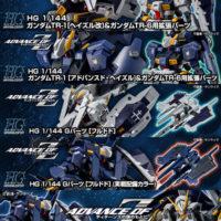 【プレバン再販】「HGUC AOZシリーズ」14点再販予約受付!