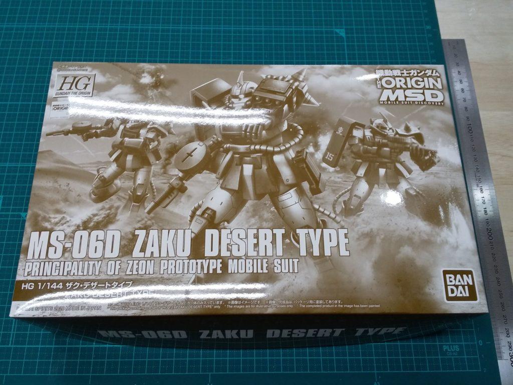 HG 1/144 ザク・デザートタイプ パッケージ