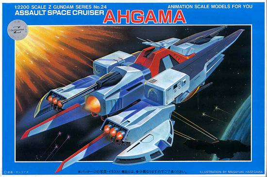 旧キット 1/2200 強襲用宇宙巡洋艦 アーガマ [Assault Space Carrier Ahgama]