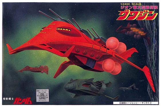 旧キット ベストメカコレクション 1/2400 ジオン軍大型戦闘艦 グワジン [Best Mecha Collection Gwazine] 4902425087450