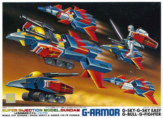 旧キット ベストメカコレクション 1/250 G・アーマー [Best Mecha Collection G-Armor] 4902425087726