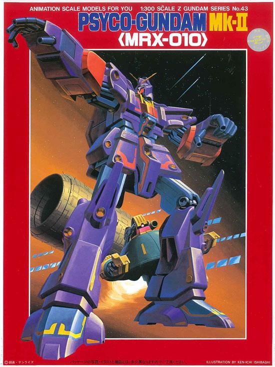 旧キット 1/300 MRX-010 サイコガンダムMk-II [Psyco Gundam Mk-II]