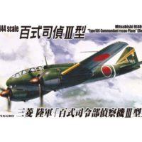 青島文化教材社(AOSHIMA/アオシマ)三菱 陸軍「百式司令部偵察機III型」 4905083036426 公式画像1