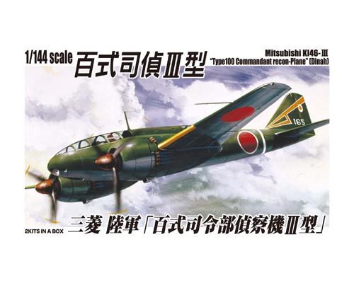 青島文化教材社(AOSHIMA/アオシマ)三菱 陸軍「百式司令部偵察機III型」 4905083036426